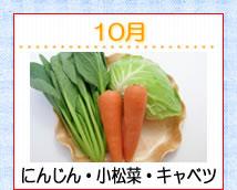 10月 にんじん・小松菜・キャベツ